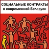 Social Contracts in Contemporary Belarus